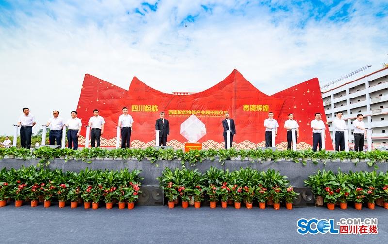 """自贡西南智能终端产业园投产刷新""""自贡速度"""""""