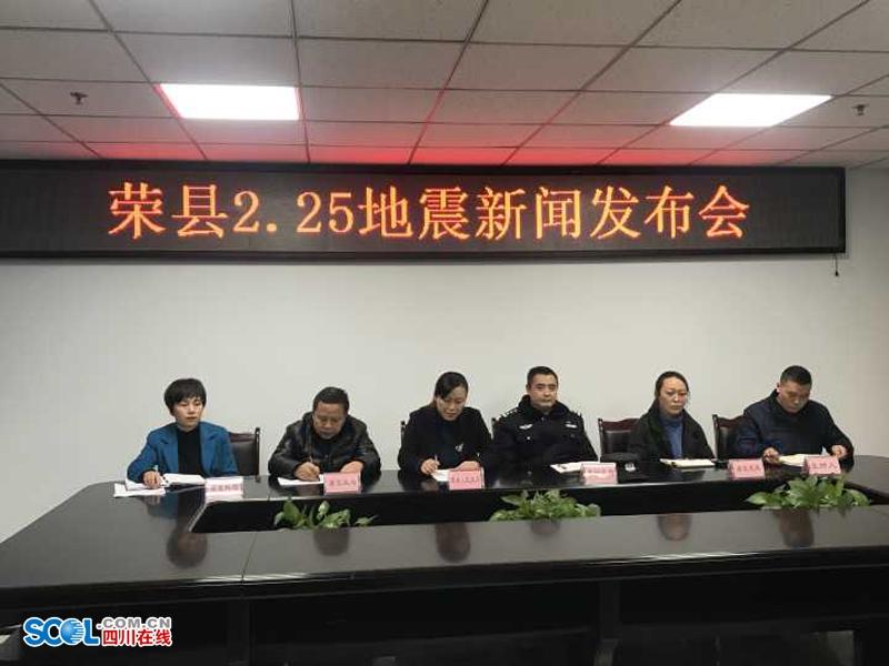自贡荣县通报地震最新情况 目前已造成13260人受灾